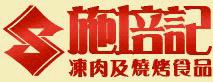 http://www.szepuikee.com.hk